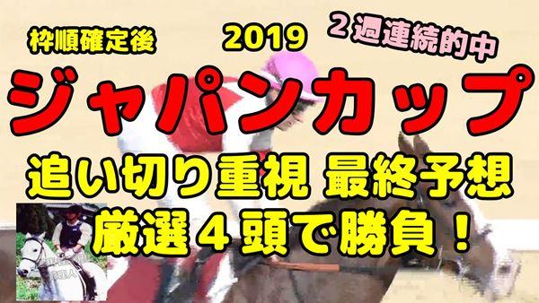 ジャパン カップ 予想 2019