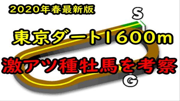ダート 1600m 東京