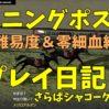 【ウイポ9縛りプレイ日記2】さらばシャコーグレイド!
