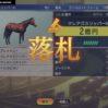 【ウイポ9縛りプレイ日記3】セリでトウルビヨン系の高馬を2頭購入で金欠気味