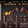 【ウイポ9縛りプレイ日記8】アルカングとトウカイテイオー産駒が大活躍